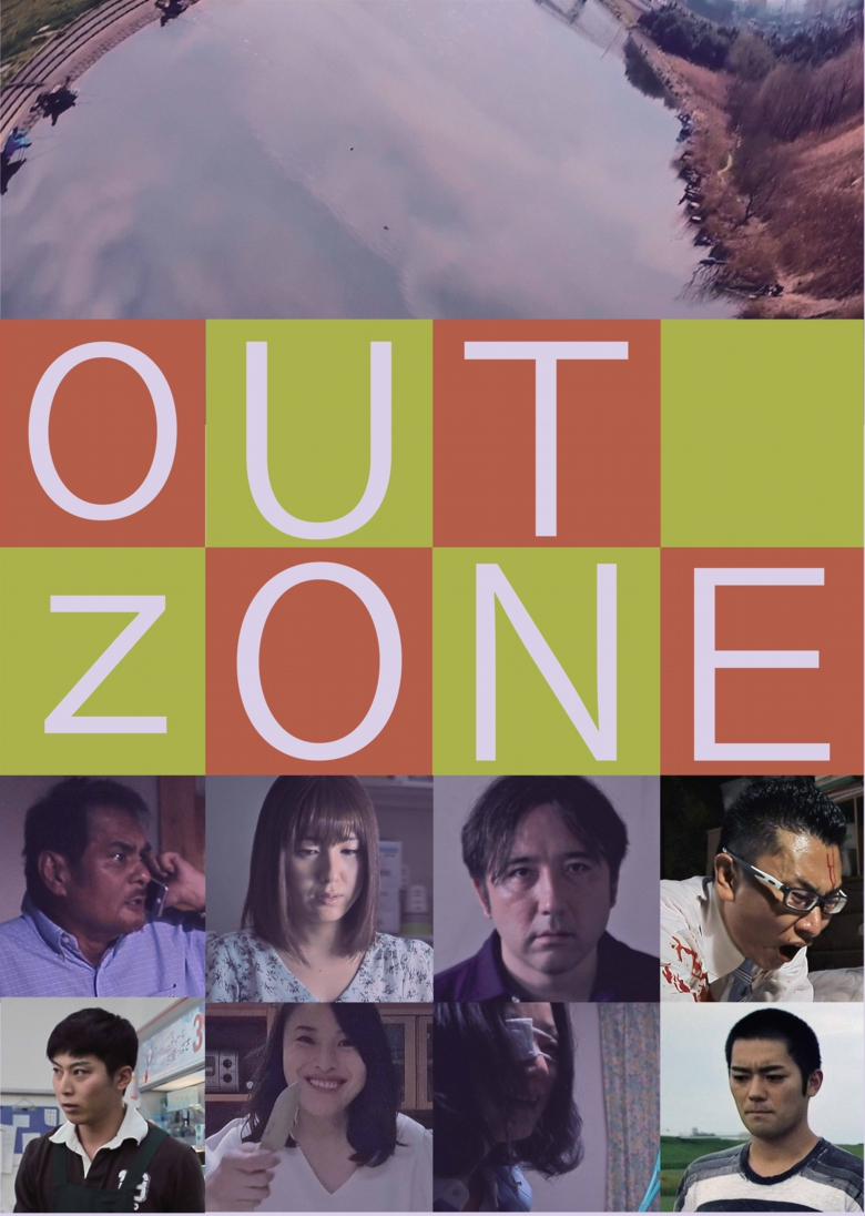 OUT ZONEメインビジュアル.jpg